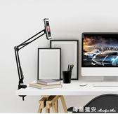 多功能床頭懶人手機平板通用支架床上桌面通用直播ipad支架手機架 瑪麗蓮安igo