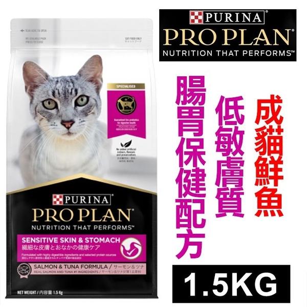 ProPlan冠能頂級貓糧.成貓鮮魚低敏膚質及腸胃保護配方1.5公斤