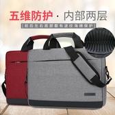 NB電腦包筆電包 氣囊防震筆記型電腦包15.6吋14吋適用聯想華碩戴爾男女單肩手提包