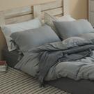 長絨棉 床包被套組(薄被套) 單人【晨霧灰】色織雙層紗 自由混搭 翔仔居家