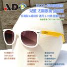 [開發票 台灣製 AD ] K6223W 繽紛馬卡龍 白黃  抗UV 兒童 太陽眼鏡 盒裝組;蝴蝶魚戶外