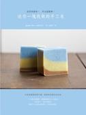 (二手書)送你一塊我做的手工皂:造型很藝術!作法超簡單!26種色彩繽紛、樂趣無窮..