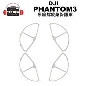 DJI 大疆 螺旋槳保護罩 PHANTOM 3 原廠 P3 螺旋槳 保護罩 公司貨 一組4片