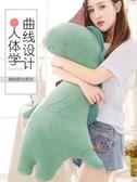 恐龍玩偶長條抱枕公仔懶人抱著睡覺毛絨玩具可愛女生生日禮物娃娃【快速出貨】