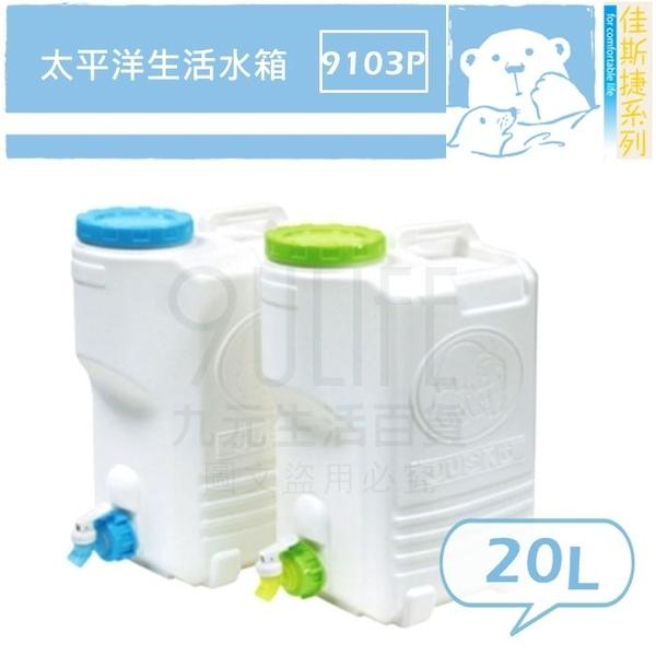 【九元生活百貨】佳斯捷 9103P 太平洋生活水箱/20L 儲水桶 水龍頭水箱 飲料桶 MIT