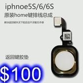 蘋果 按鍵總成 i5/5s/i6/6s/i6+/6s+ home鍵總成 無指紋辨識 返回按鍵(拆機)【J159】