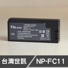 Sony NP-FC11 NP-FC10 FC11 台灣世訊 日製電芯副廠鋰電池 F77A FX7 (一年保固)