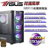 【南紡購物中心】華碩TUF平台【荷滿風華】(R7-3700X/GTX1660S/512G SSD+1TB/16G DDR4/650W銅)