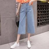 2021夏季新款牛仔七分褲女高腰寬鬆顯瘦闊腿褲小個子直筒八分褲子 小天使 99免運