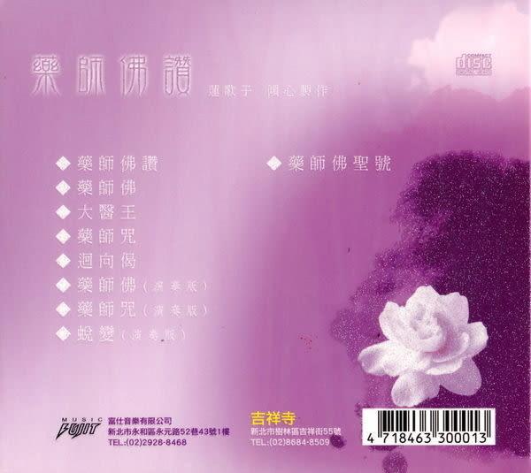 藥師佛讚  CD (購潮8)
