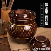 四川泡菜壇子陶瓷家用帶蓋土陶加厚老式傳統腌菜罐10斤5咸酸菜8小 NMS生活樂事館
