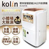 歌林KOLIN 智慧節能自動濕控24公升強力除濕機(KJ-A251B)