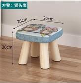 nc-辦公室放腿凳房間小凳子臥室可愛美式茶几-蘑菇方凳-貓頭鷹