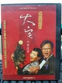 挖寶二手片-P04-192-正版VCD-其他【2004相聲舞台劇:大宅 門都沒有 3VCD】-(直購價)