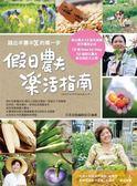 (二手書)假日農夫樂活指南(2012年全新封面改版上市)