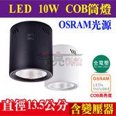 【OSRAM歐司朗COB燈珠 】10W 13.5*15公分桶燈 COB高亮度吸頂筒燈 明裝筒燈 全電壓【奇亮科技】含稅