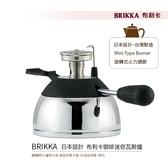 *免運* BRIKKA日本設計 布利卡咖啡迷你瓦斯爐 台灣製 充填式登山爐/虹吸壺/摩卡壺