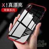簡約新款iPhoneX手機殼蘋果8p電鍍外殼7p防摔透明軟殼超薄保護套 自由角落
