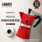 咖啡機 煮咖啡壺家用 小型比樂蒂意式咖啡壺濃縮手沖咖啡摩卡壺 mks新年禮物