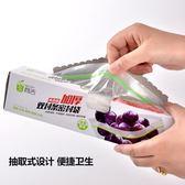 商吉保鮮袋家用密封袋加厚食品袋拉鏈式小號自封袋冰箱食物密實袋  百搭潮品