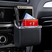 車載收納袋 汽車空調出風口置物袋車載手機袋掛袋 置物桶收納盒儲物箱雜物筒【八折柜惠】