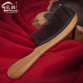 名師天然牛角梳定制刻字綠檀木梳子防靜電美發大齒梳卷發按摩梳子(禮物)【萊爾富免運】
