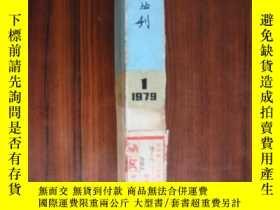 二手書博民逛書店罕見榕樹文學叢刊Y85718 中國作家協會福建分會 編 福建人民