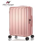 行李箱 旅行箱 24吋 加大容量PC耐撞擊 法國奧莉薇閣 貨櫃競技場系列 玫瑰金 (加贈防塵套)