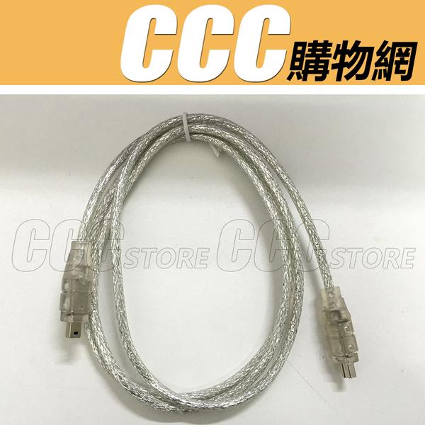 IEEE 1394 火線 4p轉4p 公對公 轉換線 傳輸線 訊號線