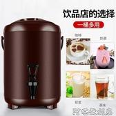 商用奶茶桶304不銹鋼冷熱雙層保溫保冷湯飲料咖啡茶水豆漿桶10L 全館85折