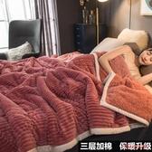 毛毯 加厚三層毛毯被子珊瑚絨毯雙層法蘭絨冬季用保暖小午睡毯子女床單 6色