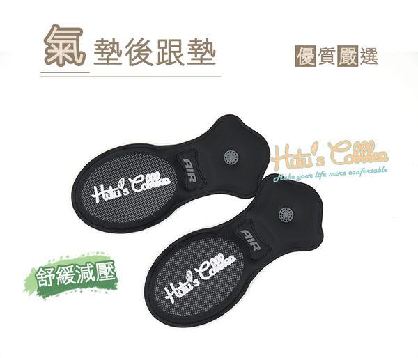 ○糊塗鞋匠○ 優質鞋材 E21 氣墊後跟墊  便利 紓壓 按摩 減震