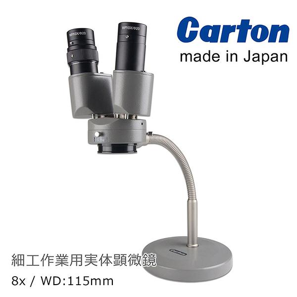 牙材、齒模專家推薦【日本 Carton】8x 日本製技工用雙眼實體顯微鏡 鵝頸底座 無燈源