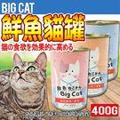 【培菓平價寵物網】BigCAT鮮魚》大貓綜合營養罐400g (24罐)