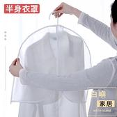 2個裝 半身防塵衣罩套子透明掛衣袋蓋布家用掛式衣服遮灰罩