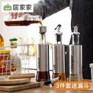 油罐不銹鋼油壺廚房調味瓶套裝玻璃防漏油瓶...
