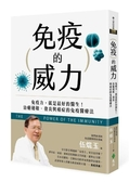 免疫的威力:免疫力,就是最好的醫生!治癒過敏、發炎與癌症的免疫醫療法【城邦讀書花園】