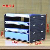 辦公用品a4紙文件夾收納架置物資料箱檔案管理柜多層桌面儲物盒子『新佰數位屋』
