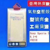【氣墊空壓殼】Sony Xperia 5 6.1吋 J9210 防摔氣囊輕薄保護殼/防護殼手機背蓋/手機軟殼