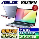 【ASUS華碩】【零利率】S530FN-0131B8565U 炫耀紅  ◢15吋三邊窄邊框輕薄筆電 ◣