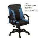 厚墊網椅/辦公椅(靠墊/有扶手/氣壓+傾仰)528-7 W56×D50×H87~95.5