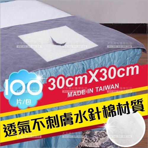 按摩指壓用十字洞巾(水針棉)-100片(30cm)台灣製美得康[49875]