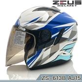 瑞獅 ZEUS 安全帽 ZS-613B 613B AJ15 白藍 3/4罩 內藏墨鏡 23番 雙層鏡 眼鏡溝