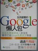 【書寶二手書T9/網路_WGK】全民都要的Google懶人包_阿榮.阿正老師