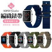 Apple Watch 1 2 3 尼龍編織透氣錶帶 38mm 42mm