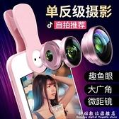 手機鏡頭拍照外置高清通用單反自拍神器廣角魚眼微距攝像頭三合一套裝美睫美