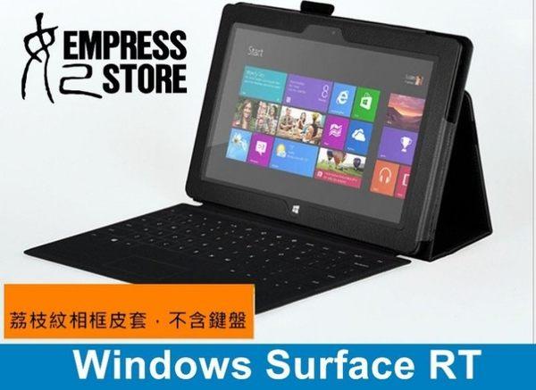 【妃航】微軟 Windows Surface RT 荔枝紋 書本 二折 站立 側翻 相框 保護皮套