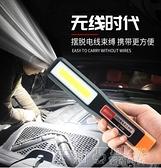手電筒 工作燈led帶磁鐵汽修維修燈超亮強光多功能檢修應急usb強磁手電筒 茱莉亞