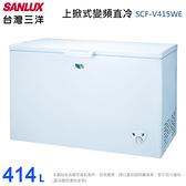 SANLUX台灣三洋 414L上掀式變頻冷凍櫃 SCF-V415WE~含拆箱定位