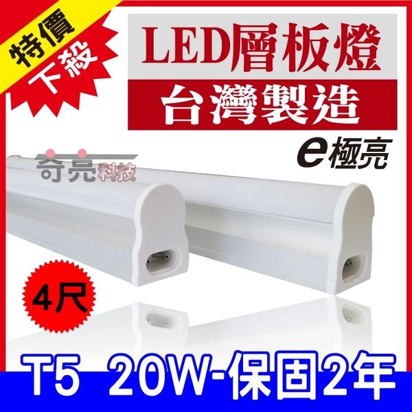 (台灣製造-保固2年) T5 4尺層板燈 LED層板燈 20W 燈管+燈座 一體成型【奇亮科技】間接照明